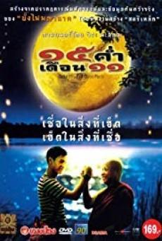 mekhong full moon 15 ค่ำ เดือน 11