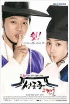 Sungkyunkwan scandal บัณฑิตหน้าใส หัวใจว้าวุ่น