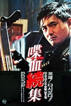 Hard Boiled (1992) ทะลักจุดแตก