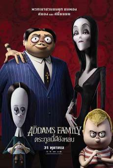 The Addams Family ตระกูลนี้ผียังหลบ