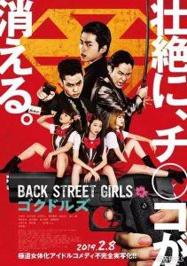 Back Street Girls – Gokudols ไอดอลสุดซ่า ป๊ะป๋าสั่งลุย