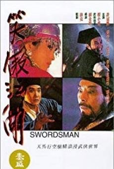 Swordsman 1 เดชคัมภีร์เทวดา ภาค 1